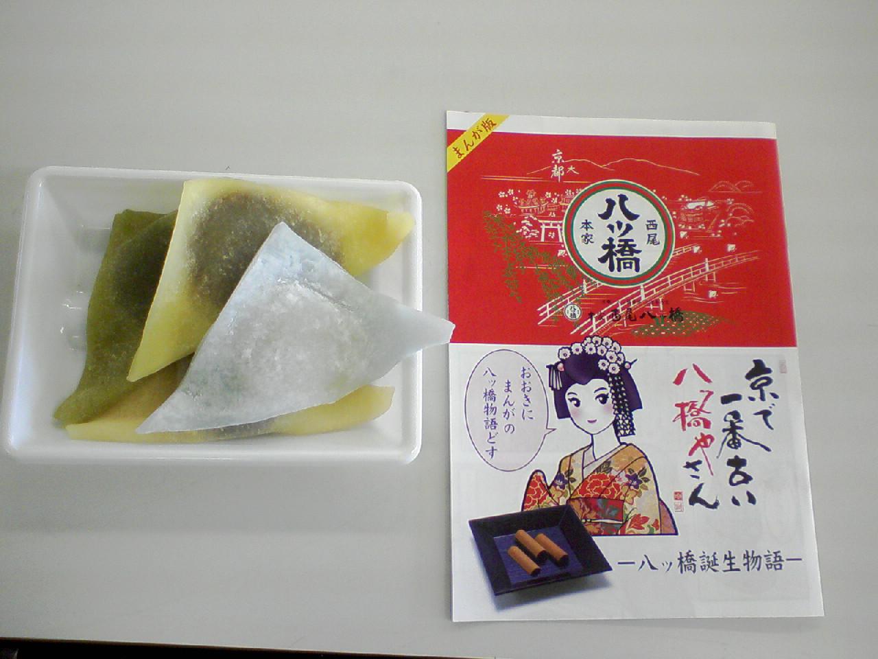 西尾の八ツ橋(ラムネ・チョコバナナ)