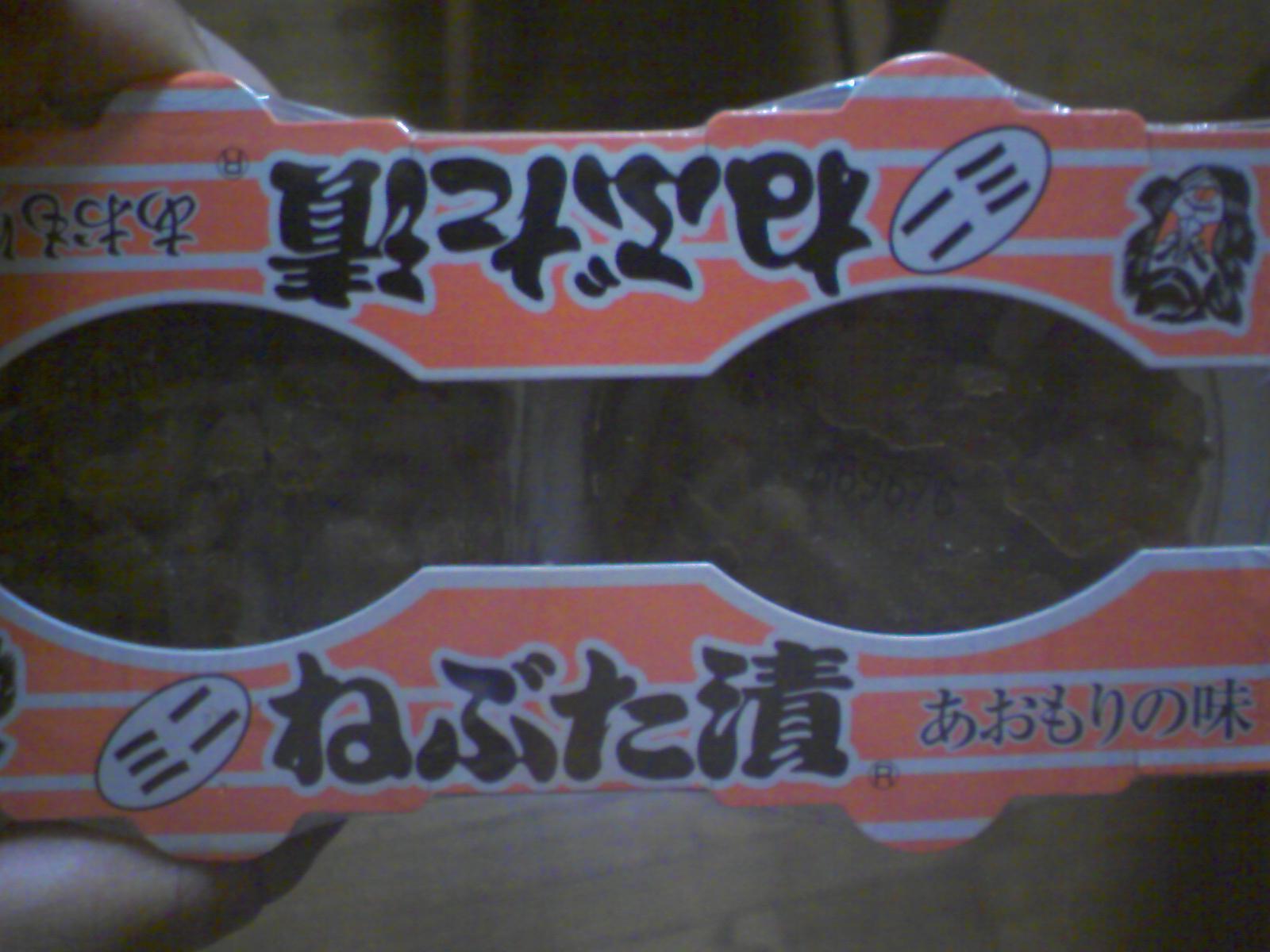 こい味が癖になる、ねぶた漬@青森県